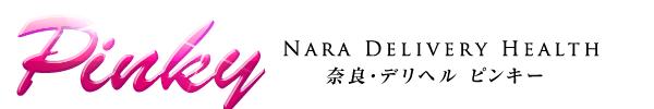 ピンキー奈良公式サイト